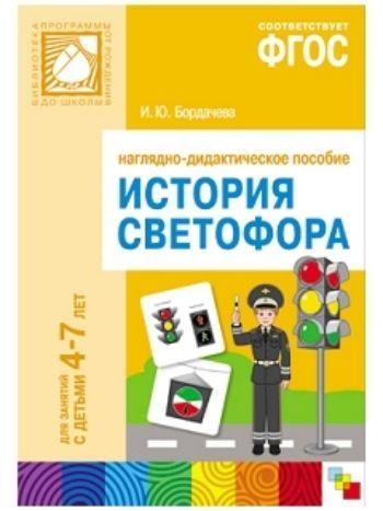 Купить История светофора. Наглядно-дидактическое пособие для занятий с детьми 4-7 лет в Москве по недорогой цене