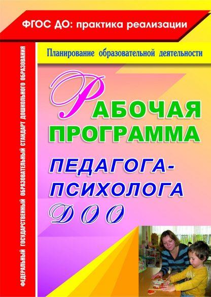Купить Рабочая программа педагога-психолога ДОО. Программа для установки через Интернет в Москве по недорогой цене