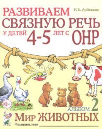 Купить Развиваем связную речь у детей 4-5 лет с ОНР. Альбом 2. Мир животных в Москве по недорогой цене