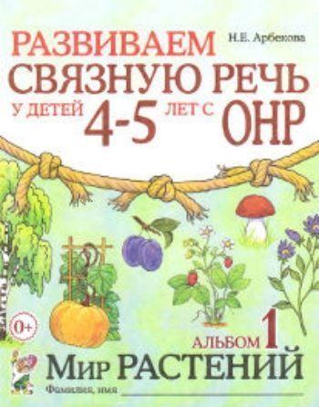 Купить Развиваем связную речь у детей 4-5 лет с ОНР. Альбом 1. Мир растений в Москве по недорогой цене