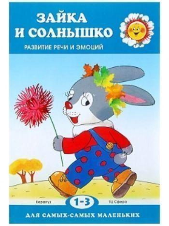 Купить Зайка и солнышко. Развитие речи и эмоций для детей 1-3 лет в Москве по недорогой цене