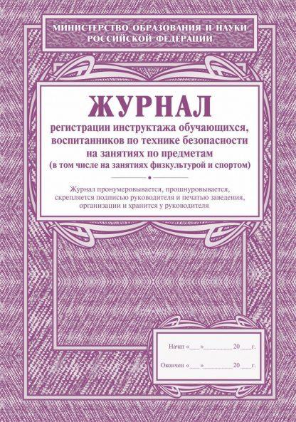 Купить Журнал регистрации инструктажа обучающихся