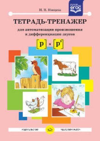 Купить Тетрадь-тренажер для автоматизации произношения и дифференциации звуков Р и Р' в Москве по недорогой цене