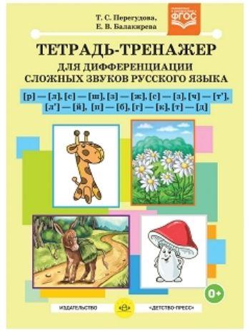 Купить Тетрадь-тренажер для дифференциации сложных звуков русского языка [р]-[л]