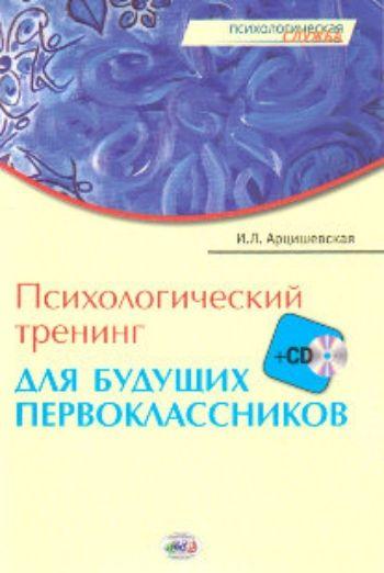 Купить Психологический тренинг для будущих первоклассников в Москве по недорогой цене