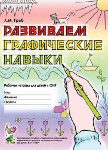 Купить Развиваем графические навыки. Рабочая тетрадь для детей 5-6 лет с ОНР в Москве по недорогой цене