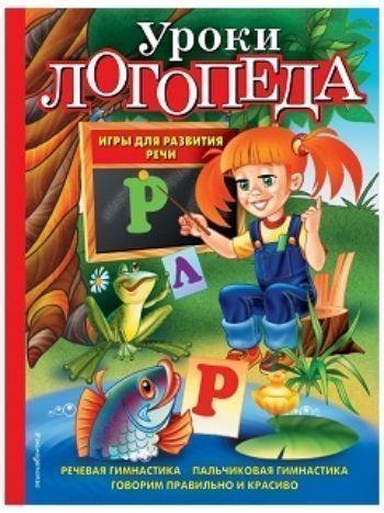 Купить Уроки логопеда. Игры для развития речи в Москве по недорогой цене