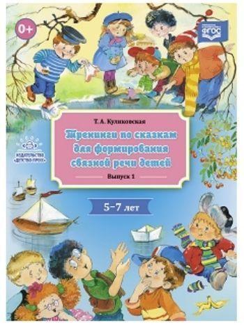 Купить Тренинги по сказкам для формирования связной речи детей 5-7 лет. Выпуск 1 в Москве по недорогой цене