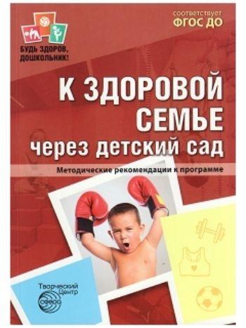 Купить К здоровой семье через детский сад. Методические рекомендации к программе в Москве по недорогой цене