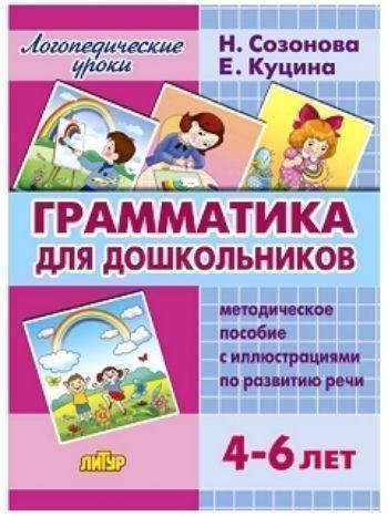 Купить Грамматика для дошкольников. Методическое пособие с иллюстрациями по развитию речи для детей 4-6лет в Москве по недорогой цене