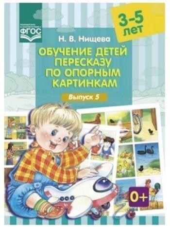 Купить Обучение детей пересказу по опорным картинкам. 3-5 лет. Выпуск 5 в Москве по недорогой цене