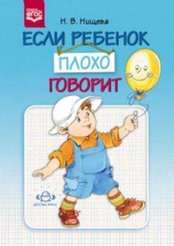 Купить Если ребенок плохо говорит. Консультации логопеда в Москве по недорогой цене