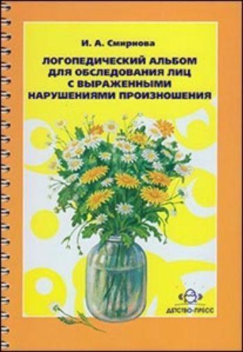 Купить Логопедический альбом для обследования лиц с выраженными нарушениями произношения в Москве по недорогой цене