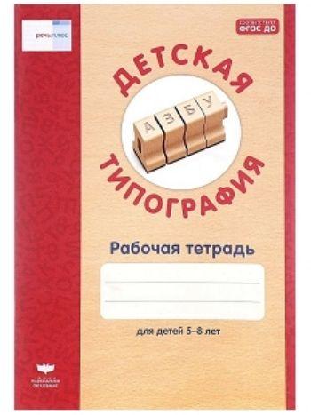 Купить Детская типография. Рабочая тетрадь для детей 5-8 лет в Москве по недорогой цене
