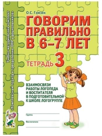Купить Говорим правильно в 6-7 лет. Тетрадь 3 в Москве по недорогой цене