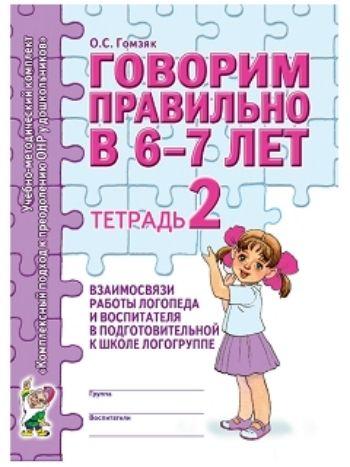 Купить Говорим правильно в 6-7 лет. Тетрадь 2 в Москве по недорогой цене