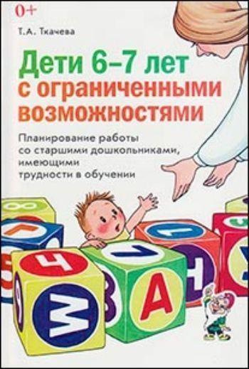 Купить Дети 6-7 лет с ограниченными возможностями. Планирование работы со старшими дошкольниками