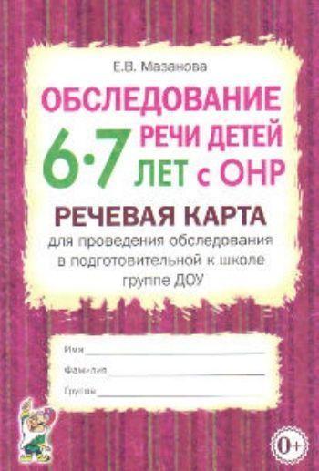 Купить Обследование речи детей 6-7 лет с ОНР. Речевая карта для проведения обследования в подготовительной к школе группе ДОУ в Москве по недорогой цене