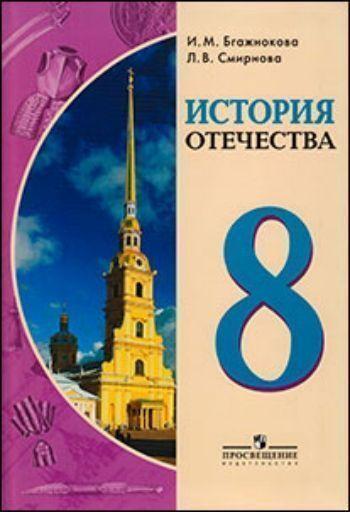 Купить История Отечества. 8 класс. Учебник для специальных образовательных организаций VIII вида в Москве по недорогой цене