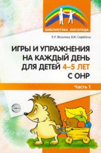 Купить Игры и упражнения на каждый день для детей 4-5 лет с ОНР. Часть 1 в Москве по недорогой цене