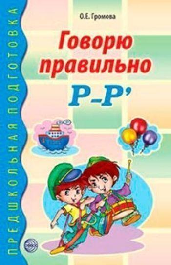 Купить Говорю правильно Р-Р' в Москве по недорогой цене