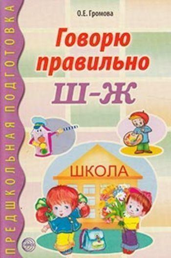 Купить Говорю правильно Ш-Ж в Москве по недорогой цене