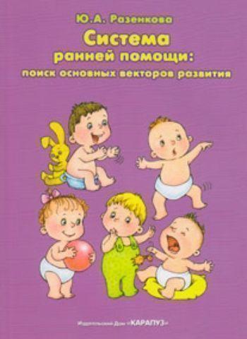 Купить Система ранней помощи: поиск основных векторов развития в Москве по недорогой цене