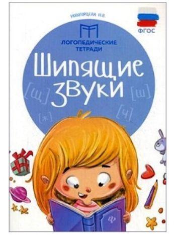 Купить Шипящие звуки. Учебно-практическое пособие в Москве по недорогой цене