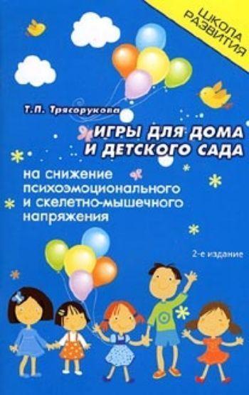 Купить Игры для дома и детского сада на снижение психоэмоционального и скелетно-мышечного напряжения в Москве по недорогой цене