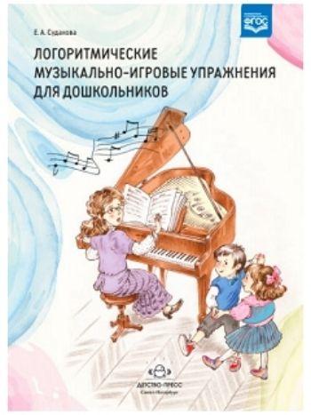 Купить Логоритмические музыкально-игровые упражнения для дошкольников в Москве по недорогой цене