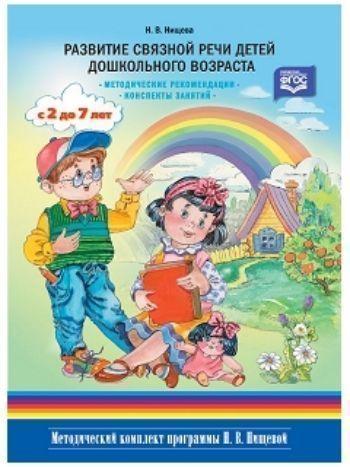 Купить Развитие связной речи детей дошкольного возраста с 2 до7 лет. Методические рекомендации. Конспекты занятий в Москве по недорогой цене