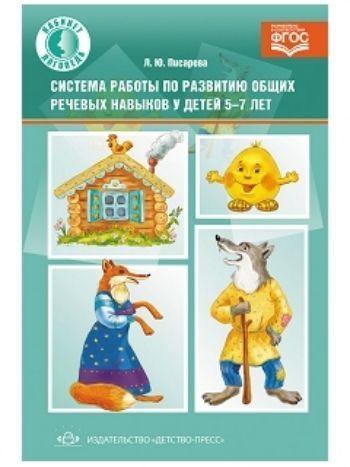 Купить Система работы по развитию общих речевых навыков у детей 5-7 лет в Москве по недорогой цене