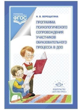 Купить Программа психологического сопровождения участников образовательного процесса в ДОО в Москве по недорогой цене