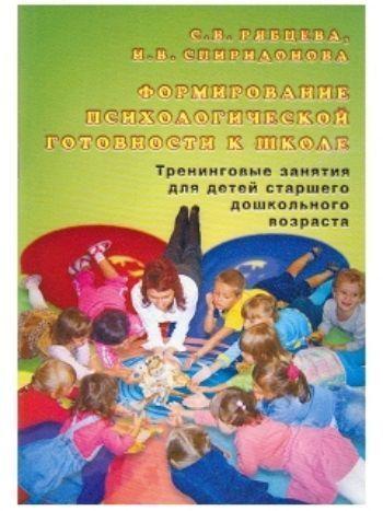 Купить Формирование психологической готовности к школе. Тренинговые занятия для детей старшего дошкольного возраста в Москве по недорогой цене