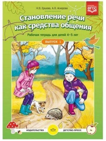 Купить Становление речи как средства общения. Рабочая тетрадь для детей 4-5 лет. Выпуск 1 в Москве по недорогой цене