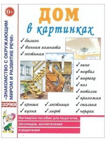 Купить Дом в картинках. Наглядно-дидактическое пособие для детей 3-7 лет в Москве по недорогой цене