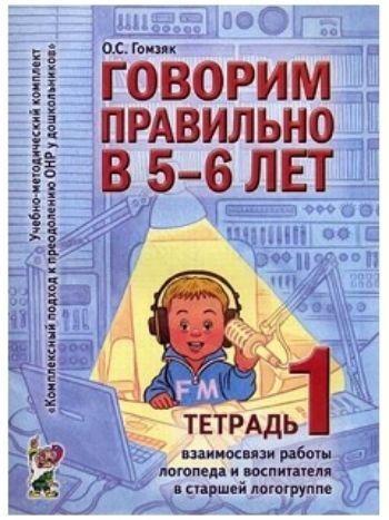 Купить Говорим правильно в 5-6 лет. Тетрадь 1 в Москве по недорогой цене