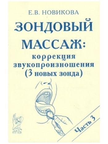 Купить Зондовый массаж: коррекция звукопроизношения. Часть 3. Наглядно-практическое пособие в Москве по недорогой цене