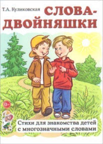 Купить Слова-двойняшки. Стихи для знакомства детей с многозначными словами в Москве по недорогой цене