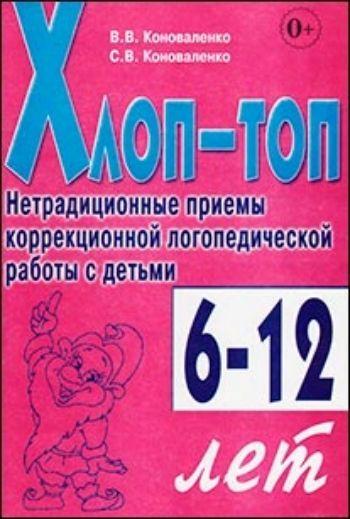 Купить Хлоп-топ. Нетрадиционные приемы коррекционной логопедической работы с детьми 6-12 лет в Москве по недорогой цене