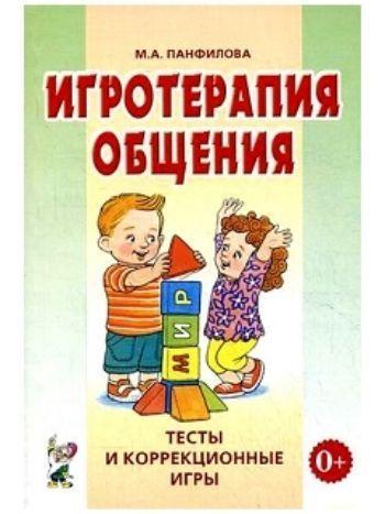 Купить Игротерапия общения в Москве по недорогой цене
