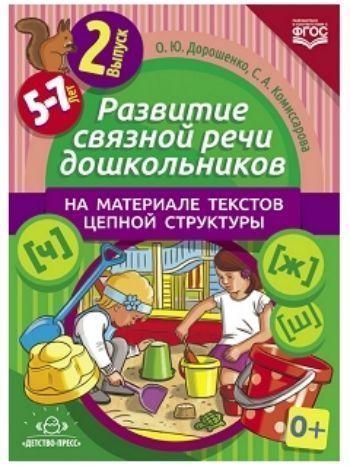 Купить Развитие связной речи дошкольников на материале текстов цепной структуры. 5-7 лет. Выпуск 2 в Москве по недорогой цене