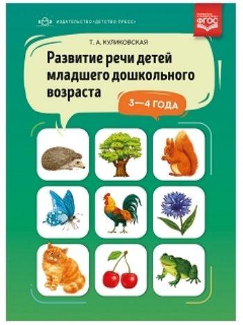 Купить Развитие речи детей младшего дошкольного возраста 3-4 года в Москве по недорогой цене