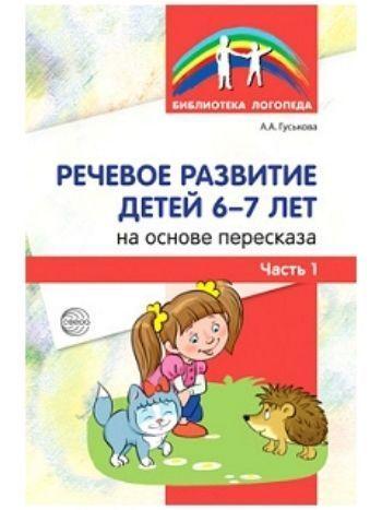 Купить Речевое развитие детей 6-7 лет. На основе пересказа. В 2-х частях. Часть 1 в Москве по недорогой цене
