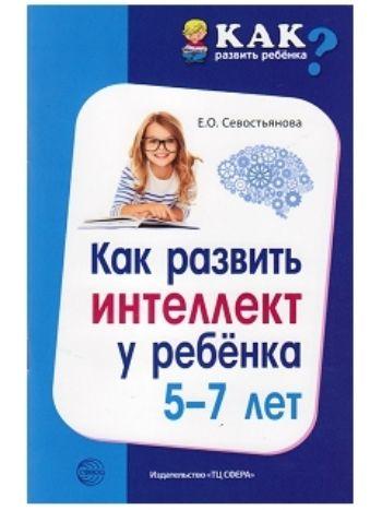 Купить Как развить интеллект у ребенка 5-7 лет в Москве по недорогой цене
