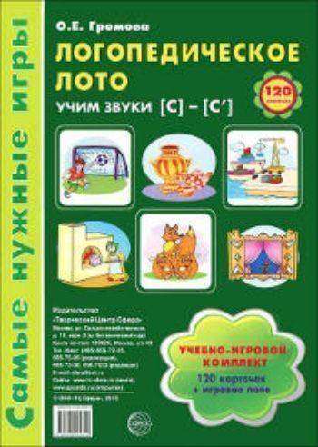 Купить Логопедическое лото. Учим звуки С-СЬ в Москве по недорогой цене