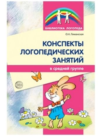Купить Конспекты логопедических занятий в средней группе в Москве по недорогой цене