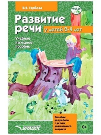 Купить Развитие речи у детей 2-4 лет. Учебное наглядное пособие в Москве по недорогой цене