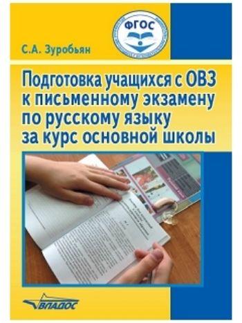 Купить Подготовка учащихся с ОВЗ к письменному экзамену по русскому языку за курс основной школы в Москве по недорогой цене
