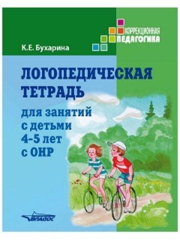 Купить Логопедическая тетрадь для занятий с детьми 4-5 лет с ОНР в Москве по недорогой цене